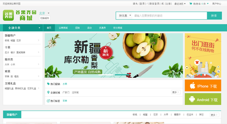 E-commerce Website of GuGuoQiYuan