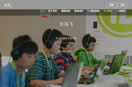 Flyhigh US-China Education Platform